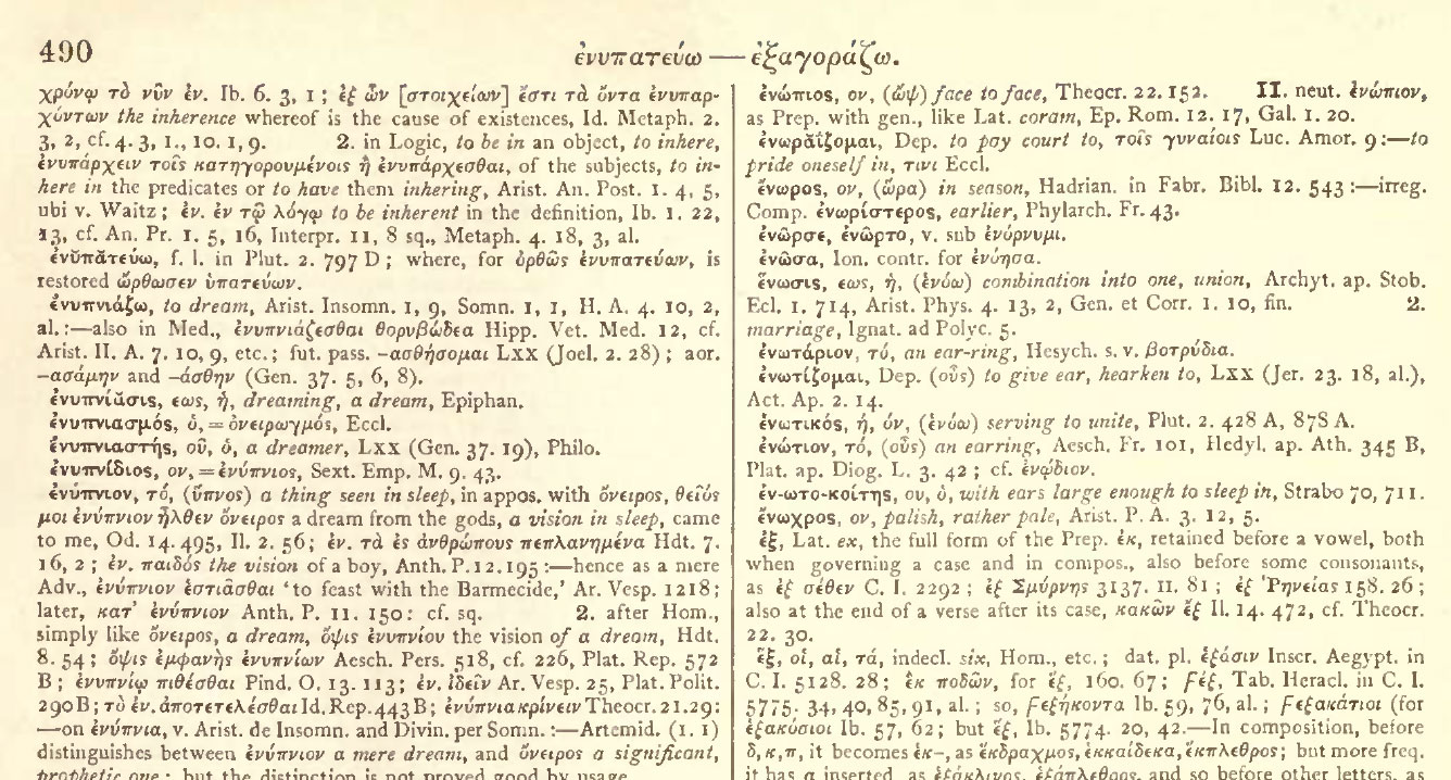 Ancient+greek+dictionary